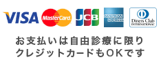 お支払いはカードもOKです VISA MASTER JCB AMEX DINERS